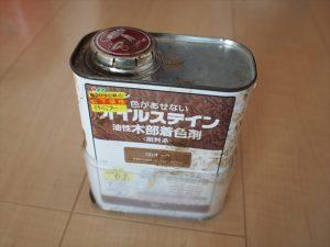 【リメイク】油性ステイン(オーク)