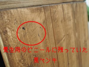 【リメイク】養生用のビニールに残っていた黒ペンキが落ちない