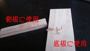 【リメイク】板を分解する