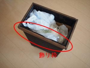 【リメイク】ゴミ袋入れの飾り枠