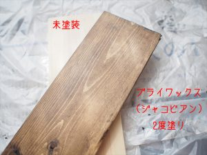 ブライワックス(2度塗り)
