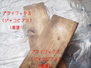 ブライワックス(1度塗りと2度塗り)