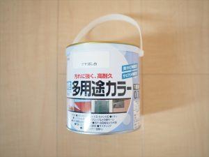 【リメイク】水性ペンキ