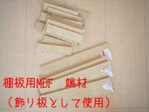 【リメイク】MDF端材