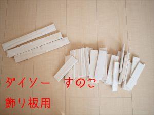 【リメイク】ダイソー すのこ 飾り板