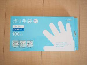 【リメイク】ビニール手袋