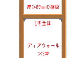 【ディアウォール】2×4の棚板を作る