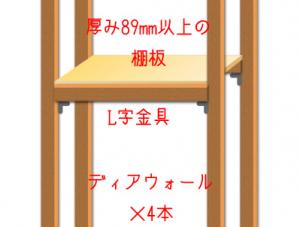 【ディアウォール】4本のディアウォールで丈夫な棚が作れる
