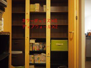 【リメイク】ディアウォール×カラーボックスで壁面収納