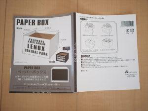 【リメイク】ブルックリン風ペーパーボックス 組立方法