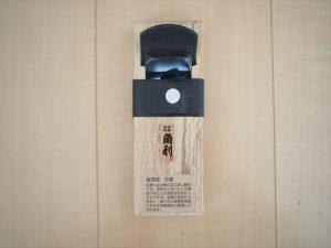 【リメイク】角利 ミニ鉋(かんな) 芯樫