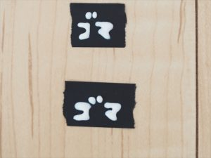 【ダイモテープもどき】マスキングテープに文字を書く